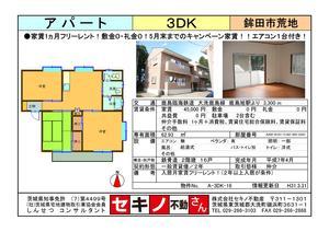 アパート3DK-001.jpg