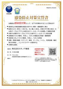 株式会社セキノ不動産 - いばらきアマビエちゃんp1.jpg
