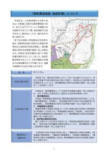 祝町地区計画-001.jpg
